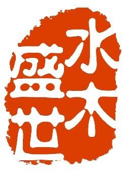银川水木盛世装饰有限公司